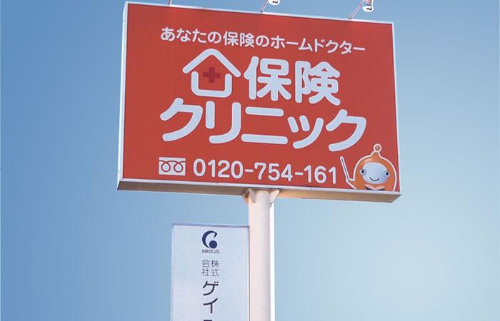 保険クリニック岐阜店の店舗画像