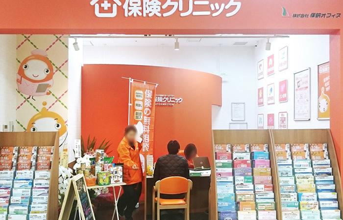 保険クリニックジョイパーク泉ヶ丘店の店舗画像