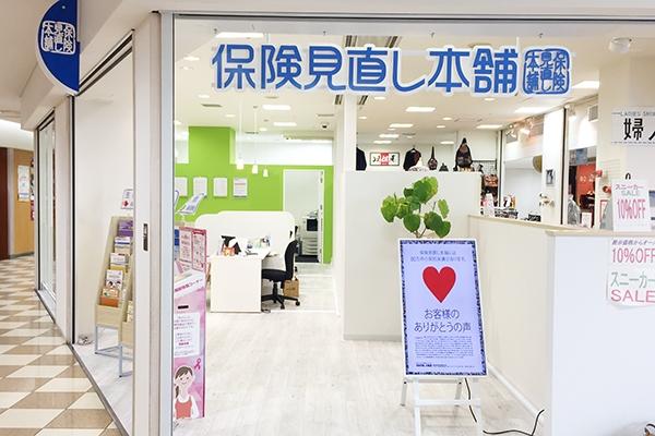 保険見直し本舗JR香椎店の店舗画像