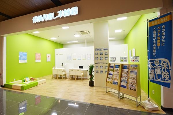 保険見直し本舗イオン乙金ショッピングセンター店の店舗画像