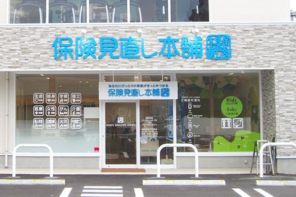 保険見直し本舗太宰府とびうめ店の店舗画像