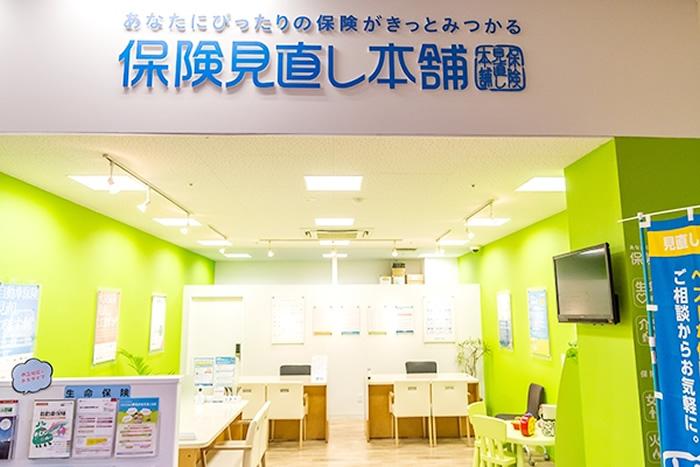 保険見直し本舗フレスポ小田原店の店舗画像