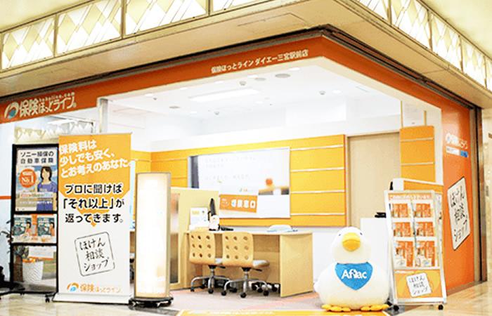 保険ほっとラインダイエー神戸三宮店の店舗画像