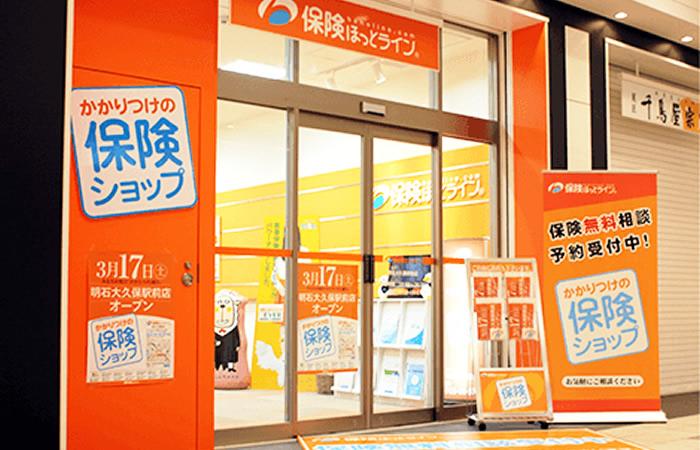 保険ほっとライン明石大久保駅前店の店舗画像