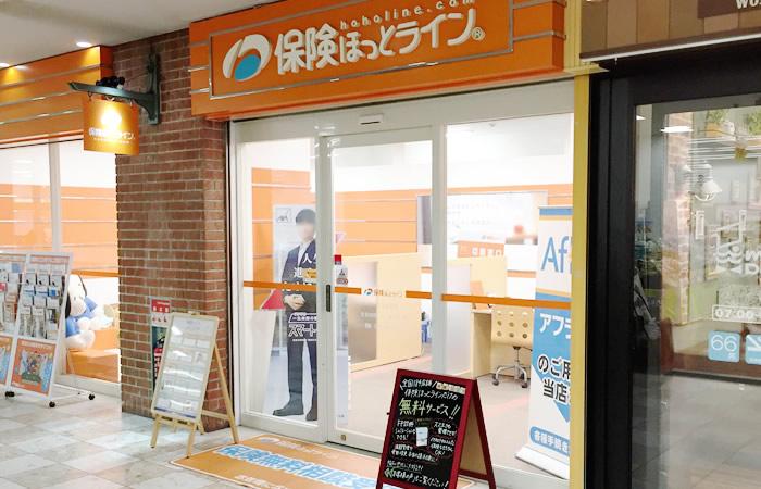 保険ほっとラインフェスタ立花店の店舗画像