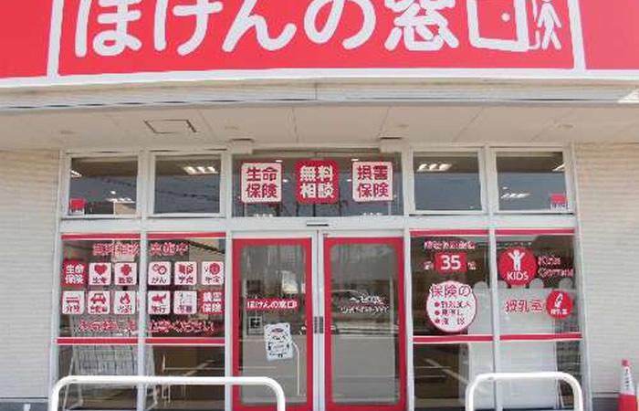 ほけんの窓口大分森町店の店舗画像