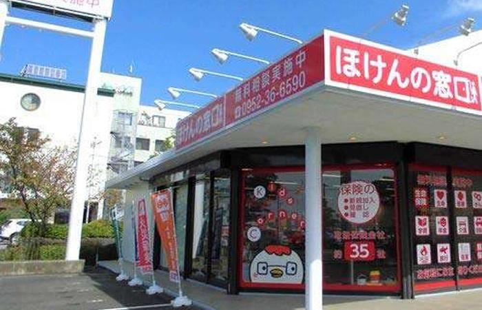 ほけんの窓口佐賀開成店の店舗画像