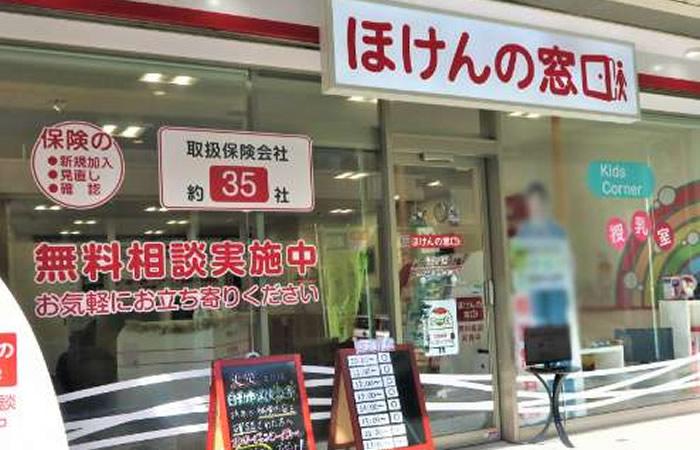 ほけんの窓口逗子店の店舗画像