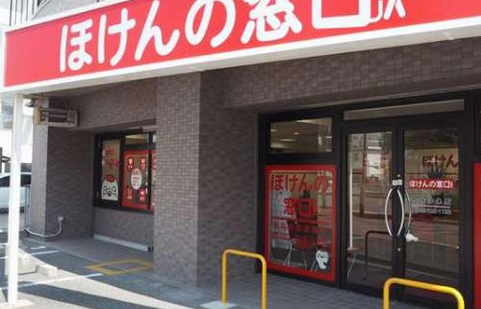 ほけんの窓口西区浄心店の店舗画像