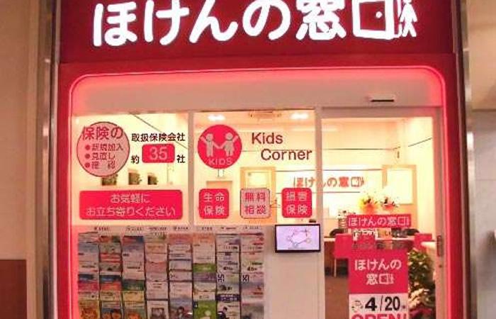 ほけんの窓口イオンモール伊丹店の店舗画像