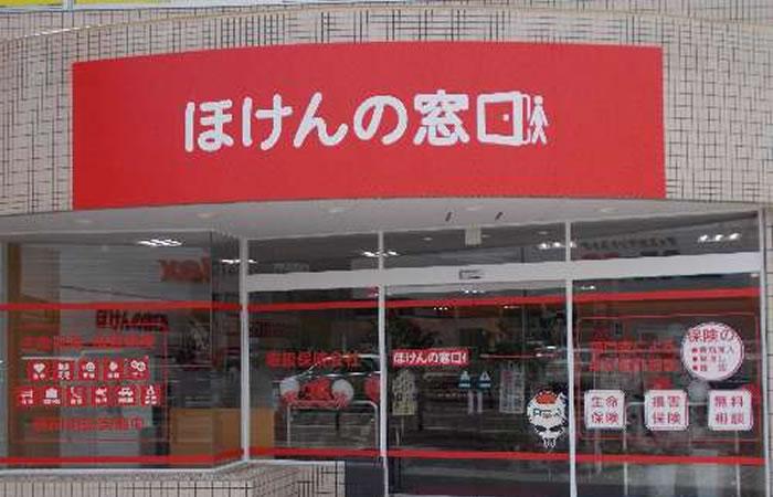 ほけんの窓口長住店の店舗画像