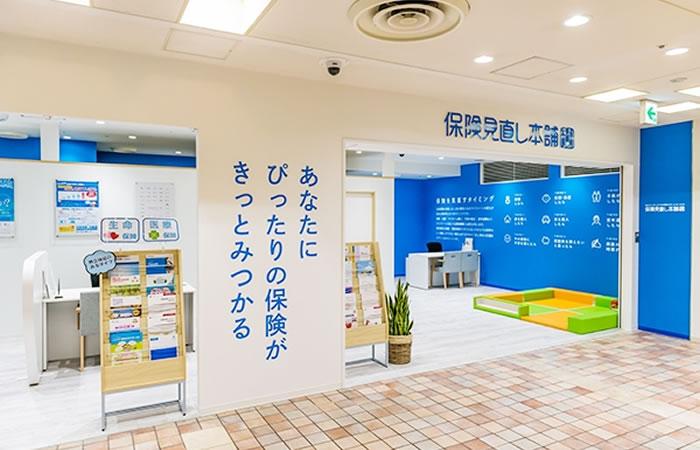 保険見直し本舗八王子東急スクエア店の店舗画像
